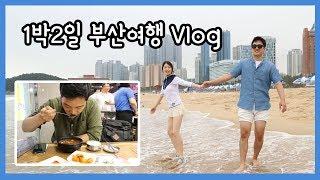 1박2일 부산여행 Vlog by 이상커플 ^ ^ 해운대…