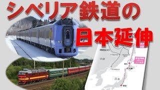 シベリア鉄道が日本まで延伸されたらJR北海道と直結か!?