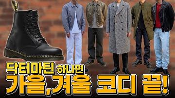 """""""신발은 근본아입니까"""" 닥터마틴 신발들을 활용한 가을,겨울 코디 추천! 【코디디렉터】【유료광고】"""