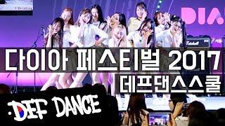 figcaption [댄스학원 No.1] 다이아페스티벌 2017 PRISTIN - 'Wee Woo' DANCE COVER / 기초댄스 전문학원 데프댄스스쿨 수강생 케이팝 최신가요안무 퍼포먼스