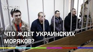 Фото Что ждёт украинских моряков