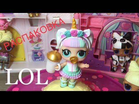 Download Lol Surprise Unicorn Doll Video Zw Ytb Lv