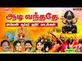 Download Aadi Vanthathea | Amman Super hit Songs | Tamil Devotional Songs | Amman Songs MP3 song and Music Video