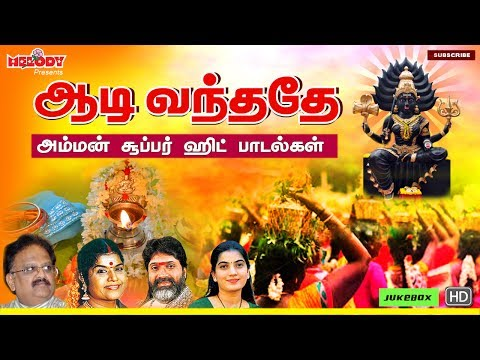 Aadi Vanthathea | Amman Super hit Songs | Tamil Devotional Songs | Amman Songs