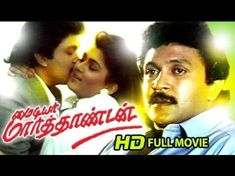 My Dear Marthandan | Superhit Tamil Full Movie HD | Prabhu and Khushboo