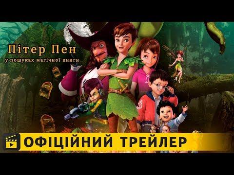 трейлер Пітер Пен: У пошуках магічної книги (2018) українською