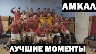 АМКАЛ - ЛУЧШИЕ МОМЕНТЫ / 3 СЕЗОН