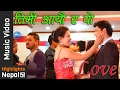 Timi Aayau Ra Po New Nepali Romantic Song 2073 2017 । Sujana Lama