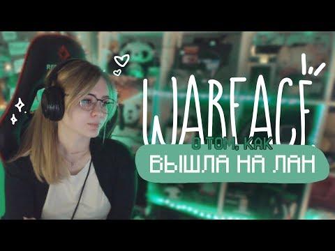 Warface: О том, как вышла на Lan thumbnail