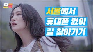 휴대폰 없는 삶 = 공포영화급  l  서울에서 휴대폰 없이 길 찾아가기