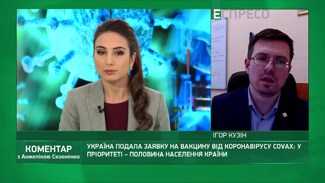 Вакцина від COVID-19: сценарії отримання для України