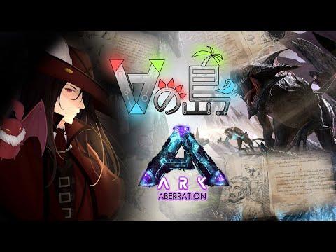 ゼロから始まる【Vの島サバ】ARK:Survival Evolved アベレーション!!!#4