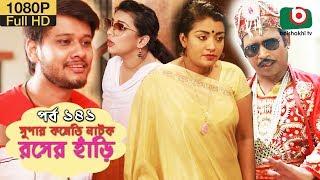 সুপার কমেডি নাটক - রসের হাঁড়ি | Bangla New Natok Rosher Hari EP 141 | Momo Morshed & Ahona