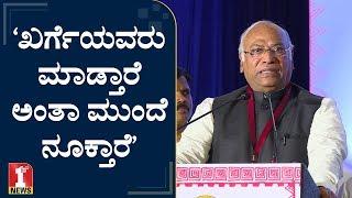 'ಖರ್ಗೆಯವರು ಮಾಡ್ತಾರೆ ಅಂತಾ ಮುಂದೆ ನೂಕ್ತಾರೆ' | Mallikarjun Kharge | Leader of Congress party in Loksabha