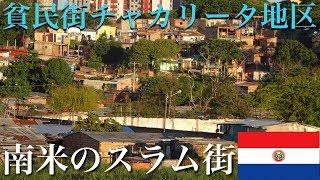 【南米のスラム街】Vista de la Chacarita desde la costanera de Asunción パラグアイで生活してみた03 2018.5
