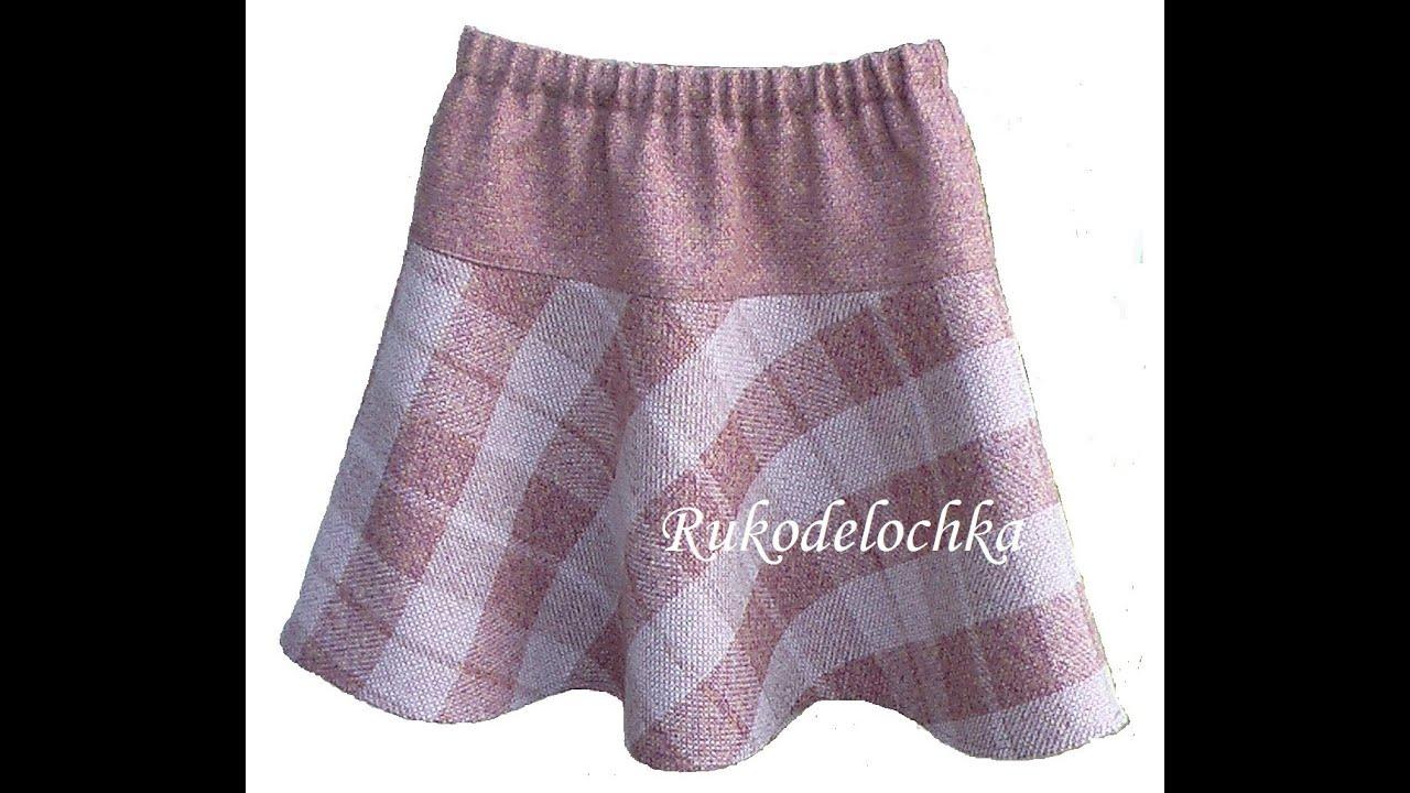 Как сшить юбку на. кокетке для девочки
