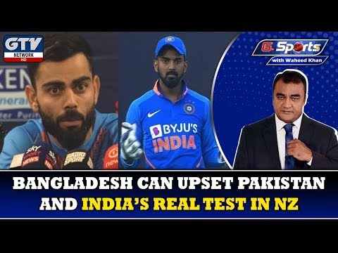 Bangladesh Can Upset Pakistan And India's Real Test In NZ | G Sports With Waheed Khan