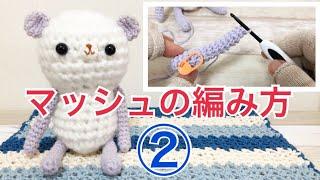 マッシュの編み方②【手足耳しっぽ】クマの編みぐるみ【かぎ針】くまさんの作り方