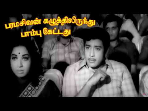 Paramasivan Kaluthilrunthu-பரமசிவன்கழுத்திருந்துபாம்புகேட்டது-T M Soundarrajan  Hit Life Sad Song