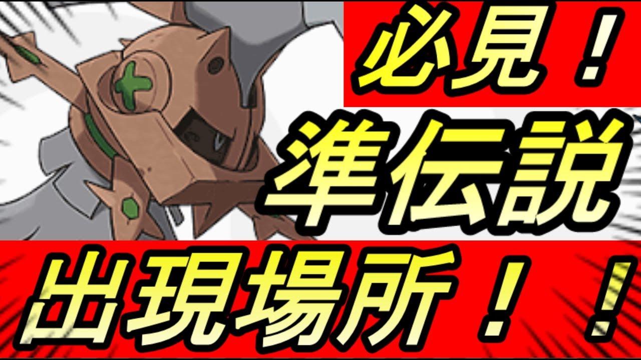 【ポケモン剣盾】タイプ:ヌル入手方法!!準伝説?✨【ポケモンソードシールド】【ポケモンSWSH】【Pokémon】【攻略】【REN】