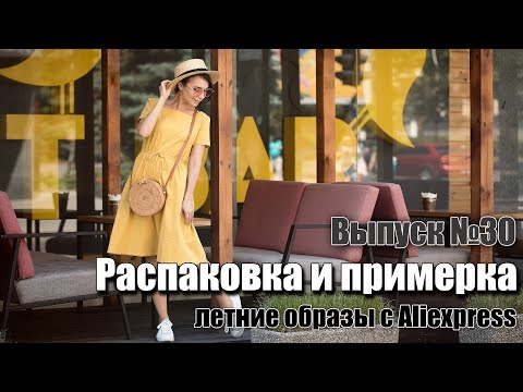 Женские летние вещи 2019 Покупки с Aliexpress, примерка – летняя одежда из хлопка, обувь, аксессуары