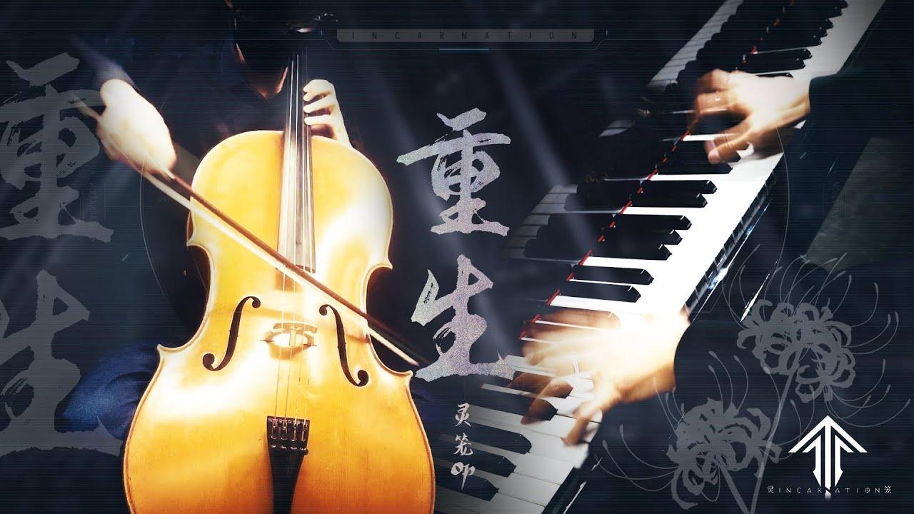 【阴乐二重奏】灵笼OP《重生》 Mr Li 钢琴 X OctaviaC 大提琴