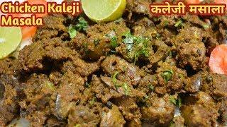 Kaleji Masala Recipe /कलेजी मसाला फ्राय  Chicken Kaleji Masala Chicken Liver Masala/Fry