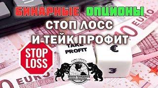 Бинарные Опционы - Стоп Лосс и Тейк Профит(, 2016-05-08T19:21:47.000Z)