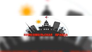 """В пресс-центре «Комсомолки» актёры сериала """"Закон каменных джунглей"""", 2 сезон"""