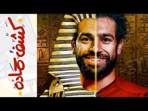 {كشف حمادة} (15) الفرعون الصغير