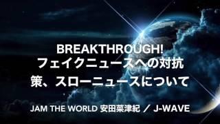 #jamtheworld ソーシャルメディアを席巻しているフェイクニュースと その対抗策スローニュースについて 20170215 #jwave