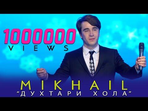 Михаил духтари хола-2020 Mikhayl Duhtari Hola 2020
