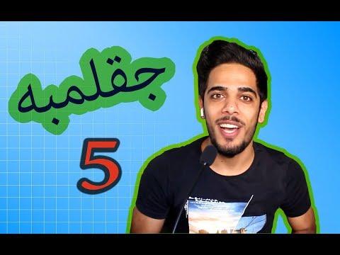 جقلمبه 5 - المدارس العراقيه thumbnail