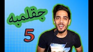 جقلمبه 5 - المدارس العراقيه