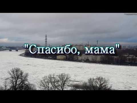 Спасибо, мама . Любимой маме. Для мамочки стихи. Стихи о маме трогательные. ЛЮБЛЮ ТЕБЯ МАМА
