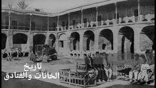 الفنادق عند العرب والمسلمين قديما