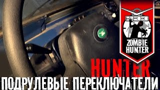 Установка подрулевых переключателей от Хантера на УАЗ 469