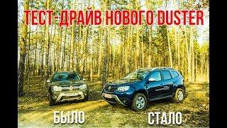 Первый тест-драйв обновленного  Renault Duster 2019