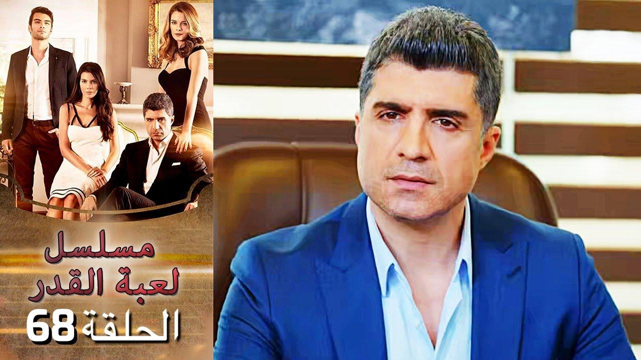 Kaderimin Yazıldığı Gün مسلسل لعبة القدر الحلقة 68