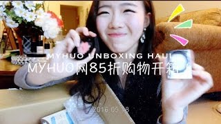 【Rainie】MYHUO美妆网85折购物开箱   Huge Myhuo Unboxing Haul
