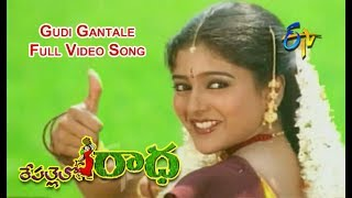 Gudi Gantale Full Video Song | Repallelo Radha | Dileep | Deeksha | ETV Cinema