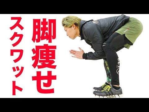 脚を細くする脚やせスクワット前ももが気になる人はリバーススクワットで脚を引き締めよう