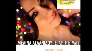 Μελίνα Ασλανίδου ft Ρέμος Αντ - Τετάρτη βράδυ | Tetarti vradi  - Melina Aslanidou ft Ant Remos