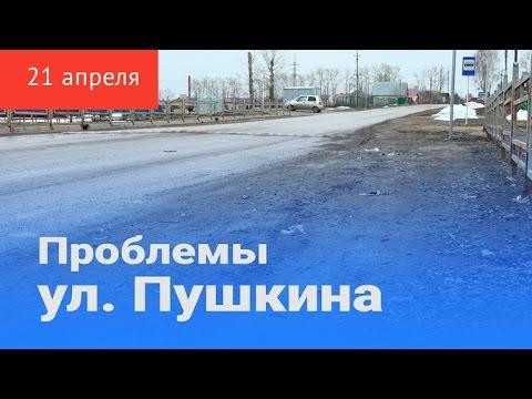 Улица Пушкина: асфальт появился, проблемы остались