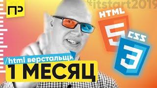 Как стать HTML верстальщиком за месяц. За сколько можно научиться делать сайты. #itstart2019