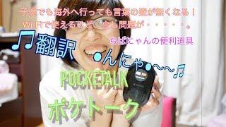 海外旅行の強い味方 POCKETALK ポケトーク開封設定レビュー 子供でも言葉が通じる!!便利道具 翻訳●んにゃ●〜〜〜 Wi-Fiでも使えるけど少し問題があるかも・・・