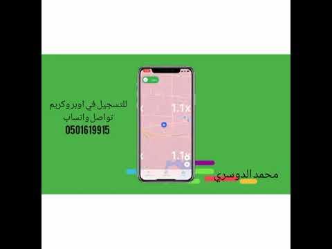 شرح استخدام تطبيق كريم للكباتن على الايفون Youtube