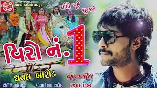 Viro No 1 Gujarati Lagna Geet | Dhaval Barot | New Gujarati Dj Song 2018 | ચાંદો પૂછે સૂરજને