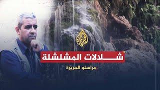 مراسلو الجزيرة-شلالات المشلشة بالأردن وجامع القرويين بفاس