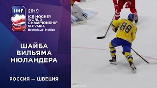 Вторая шайба сборной Швеции. Россия - Швеция. Чемпионат мира по хоккею 2019